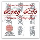 20-long-life_size3